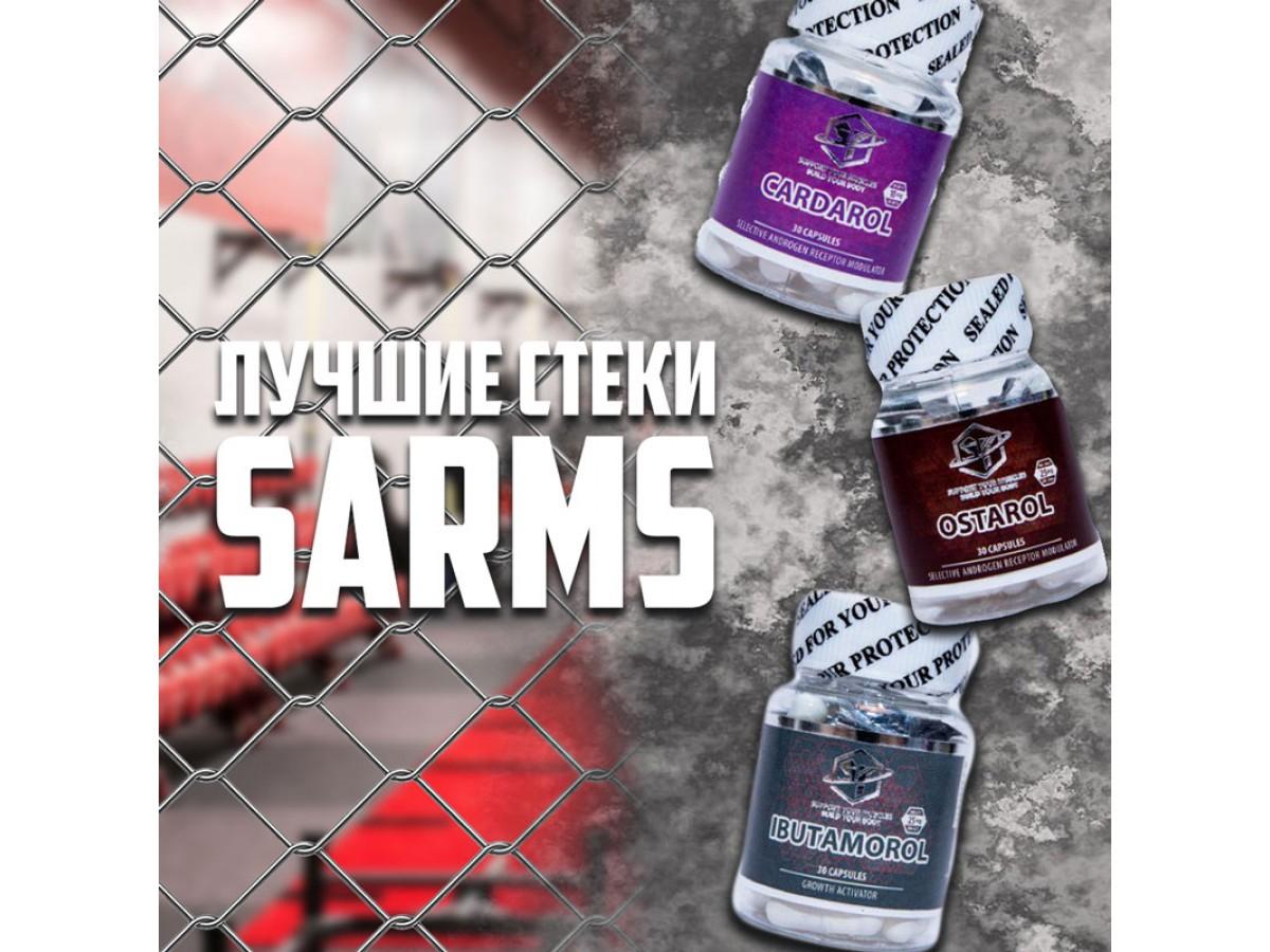 Лучшие стэки SARMs для сушки, набора массы и многое другое