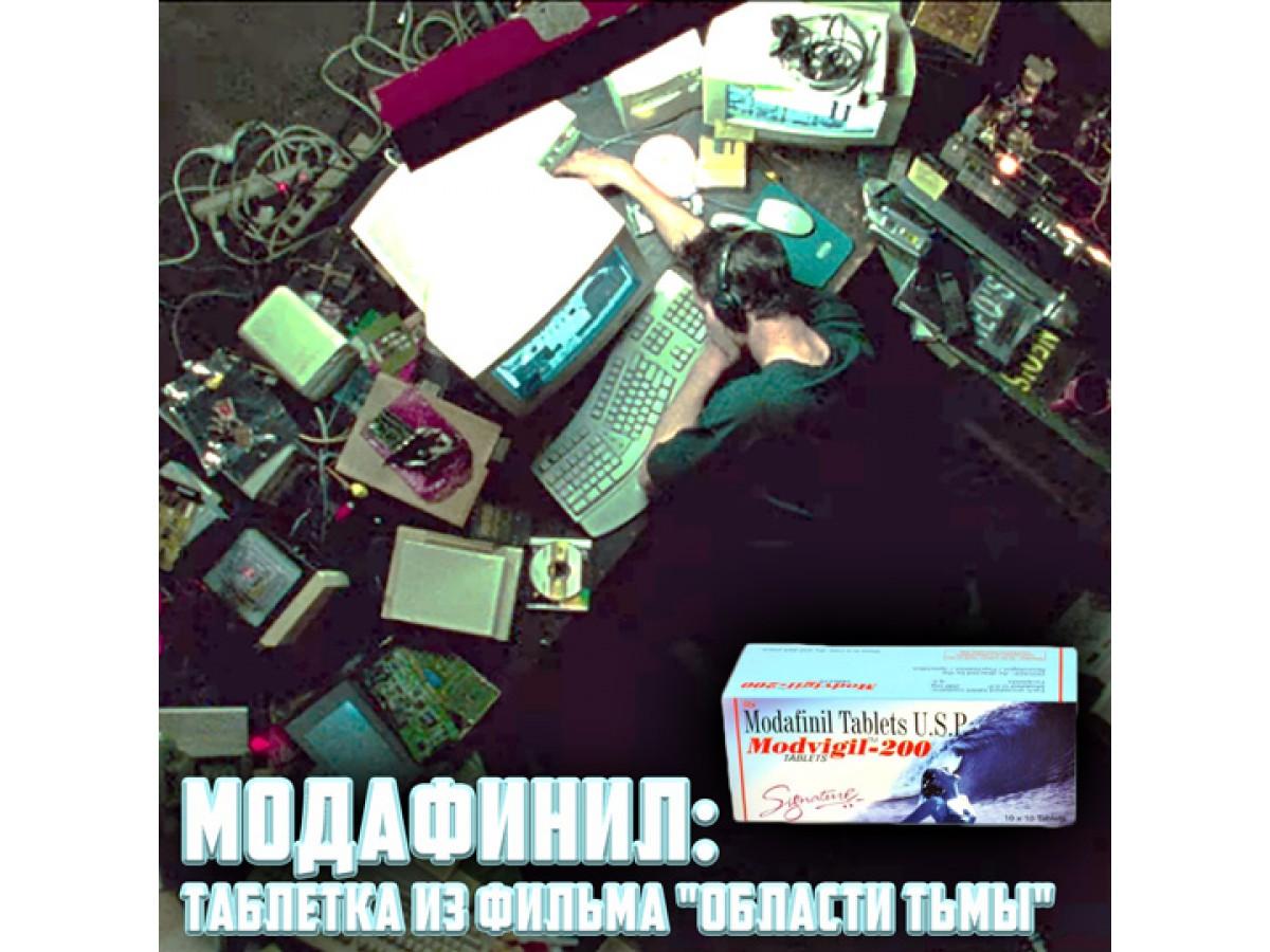 """Модафинил: Таблетка из фильма """"Области тьмы"""""""