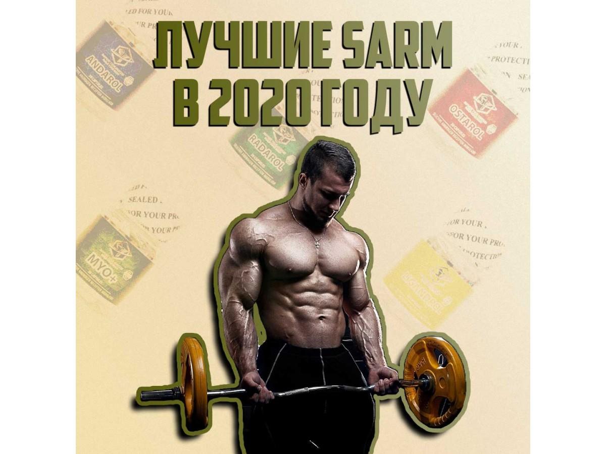 Лучшие SARMs в 2020 году
